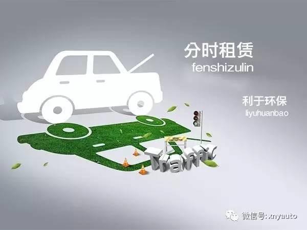 补贴新政误伤电动车分时租赁:3万公里规定或吓退市场
