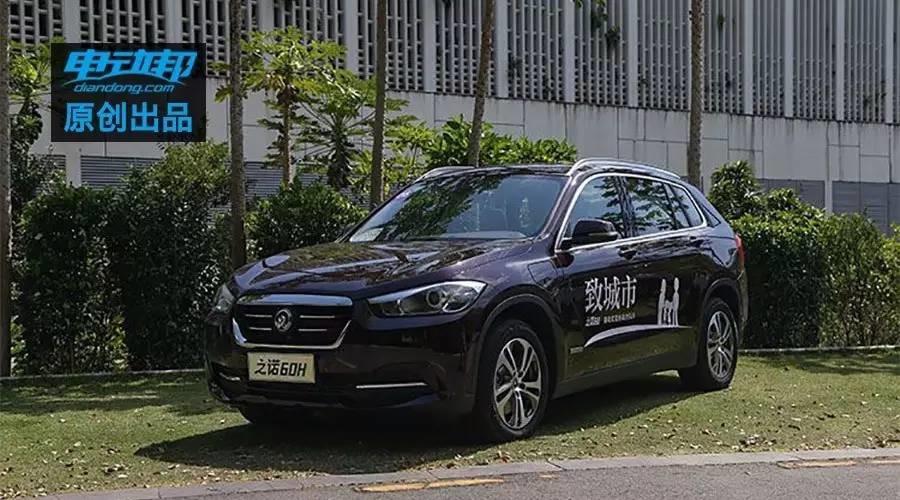 补贴后31.3万 之诺60H插电混动SUV正式上市