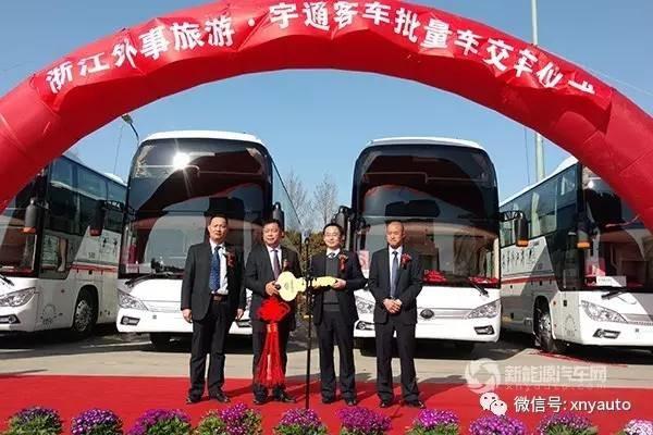 强强联合 10台宇通客车交付浙江外事旅游