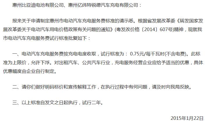 广东惠州关于电动汽车充电服务费试行标准的批复