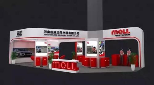 【独家快讯】超威MOLL携手参加2015年中国国际铅酸蓄电池博览会