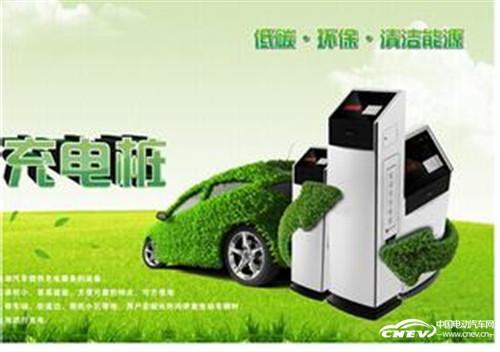 国内首个电动车充电设施规划预计年底发布