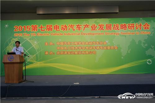 【直击北京展】2015第七届电动汽车产业发展战略研讨会在京举行