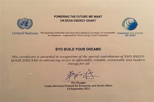 比亚迪三大绿色梦想获联合国认可