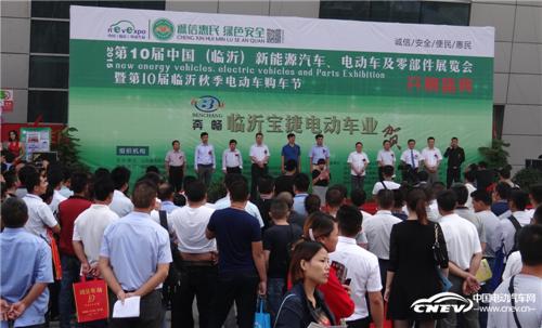2015第十届中国临沂新能源汽车展圆满召开
