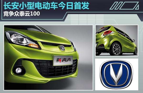 长安小型电动车今日首发 竞争众泰云100