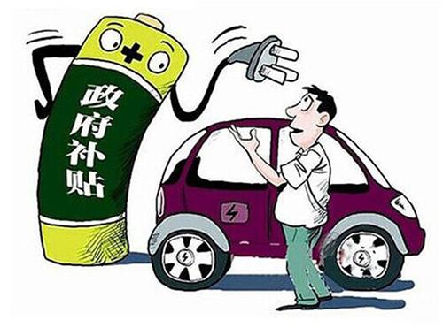 上海出台新能源电动汽车推广应用补贴政策