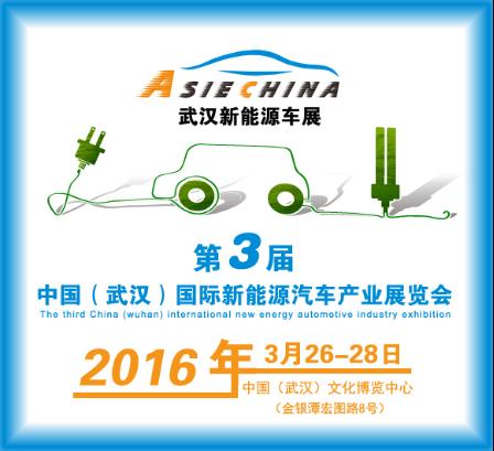 2016第三届武汉新能源汽车展 创新定位蓄势待发