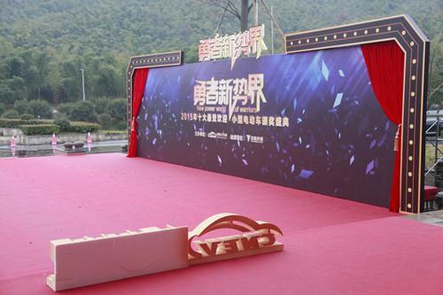 天能独家冠名——2015年十大最受欢迎小型电动车颁奖盛典正式开启