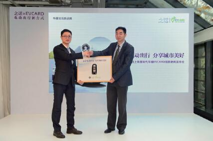 携手EVCARD之诺1E纯电动汽车投入上海运营