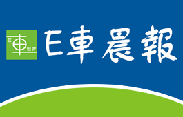 E车费讯|(2015·12·31)工信部公布锂离子立博娱乐电池行业标准通告办理方法|《山东省订价目次》增电动汽车充电定