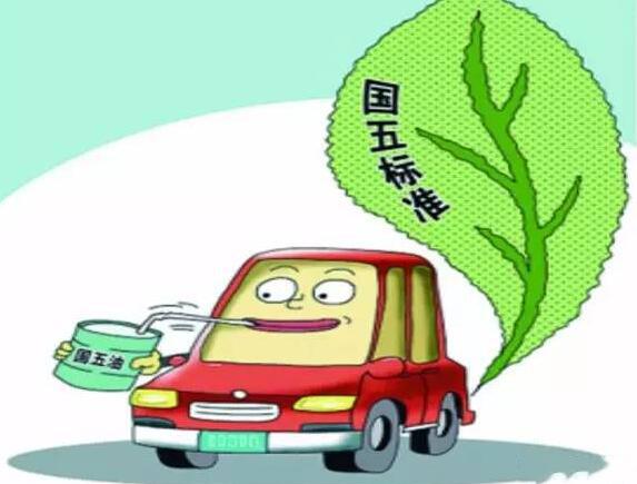 4月1日11省市机动车将施行国五排放标准 市场、车企、油品是否万事俱备?