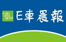 E车晨报|(2016·2·24)8条高速公路快充网络上线运营|长春将新能源汽车充电设施建设纳入专项规划