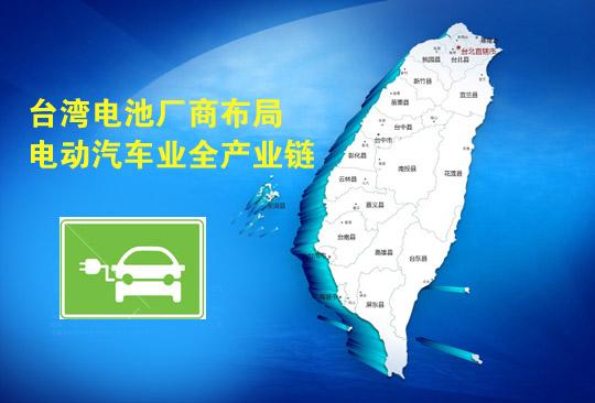 台湾力推电动汽车关键零部件 电池厂商布局上中下游