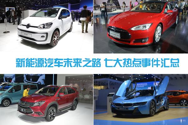 新能源汽车未来之路 七大热点事件汇总