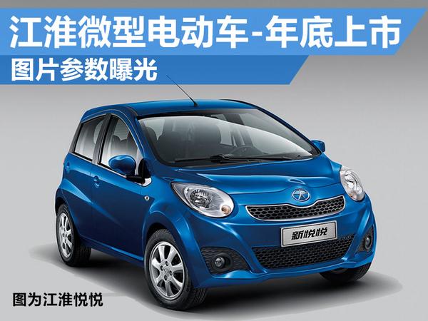 江淮微型电动车将于今年年底上市