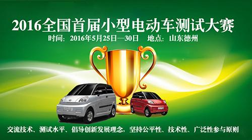 2016首届小型电动车测试大赛即将开赛!