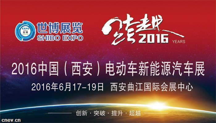 第三届中国(西安)新能源汽车电动车展览会正式启动