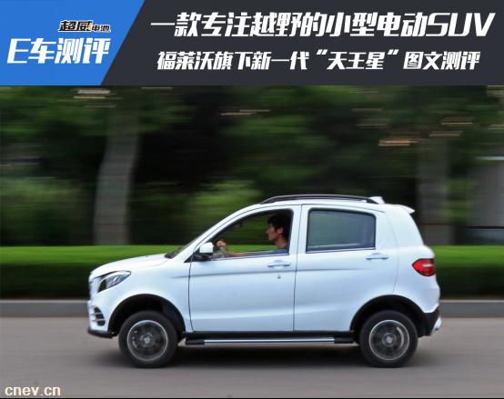 """E车测评丨小型电动SUV再迎""""闯入者"""" 福莱沃首推专注越野性的新一代天王星车型"""