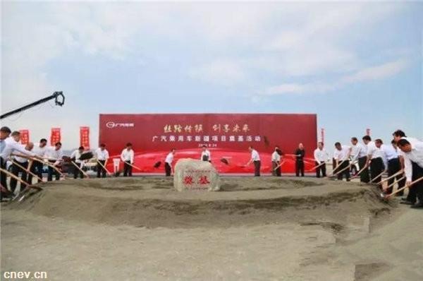 广汽乘用车新疆工厂奠基 将造新能源汽车