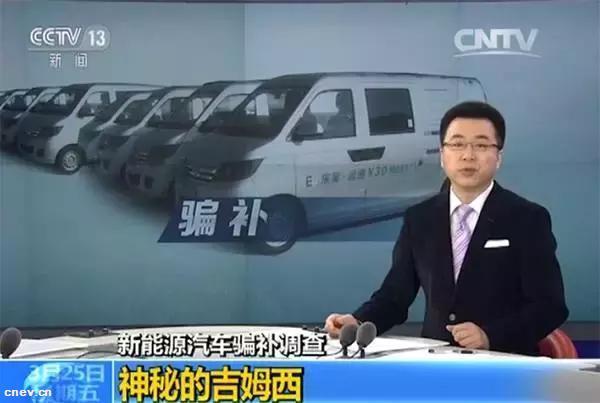 新能源汽车第一大国繁华的背后  欺骗成风