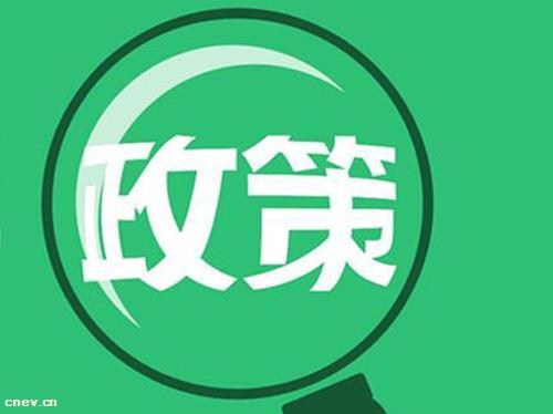 惠州市:关于加快新能源汽车产业发展的实施意见