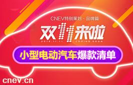 CNEV特别企划丨 2016双11小型电动汽车爆款清单(品牌篇)
