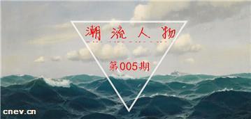 潮流人物第5期【徐桂军】丨从尘埃里开出花来