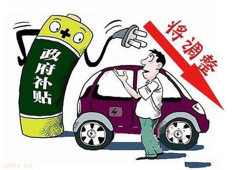 四部委已签定新能源汽车补贴政策 12月中旬将公布