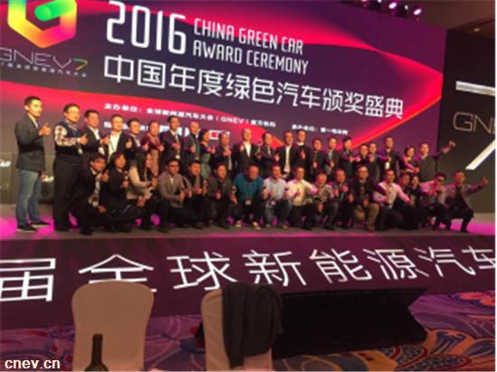 东风·永源纯电动物流车荣获2016年度纯电动物流车奖