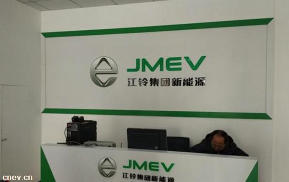 江西江铃发布新能源汽车五年规划 涉及3平台4车系列