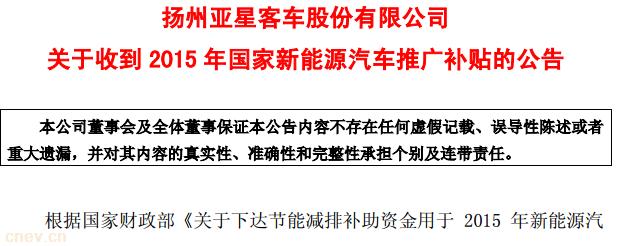 扬州亚星客车收到2015年国家新能源汽车补贴1亿元