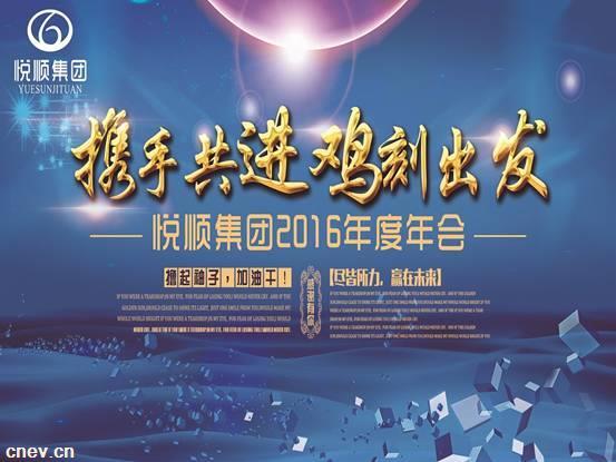 携手共进,2017悦顺势要打造低速电动SUV专家品牌