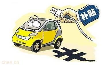北京市新能源汽车补贴标准正式出台