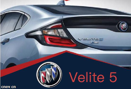 享受新能源补贴,别克增程式混动汽车VELITE 5上市