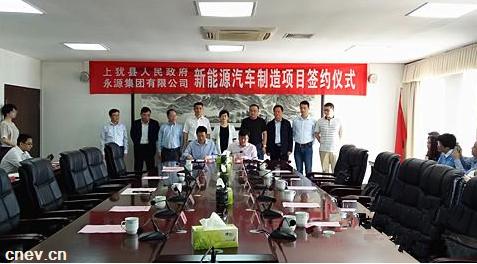 永源集团60亿元新能源汽车项目落户赣州 年产20万辆整车