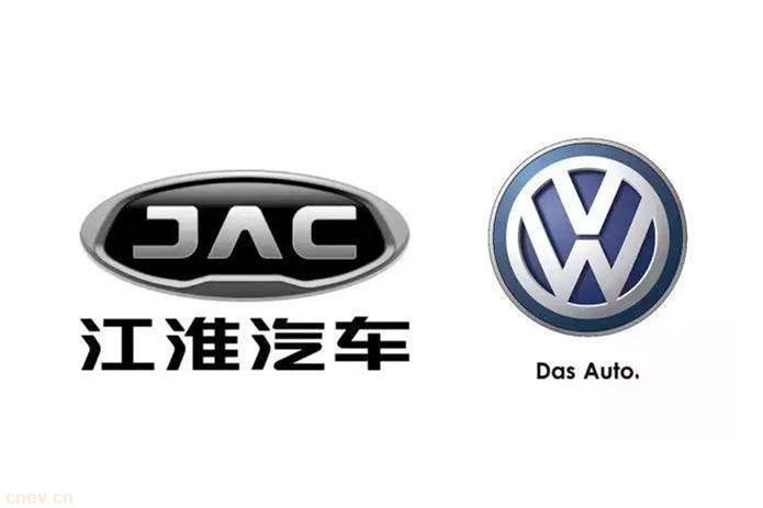 【重磅】江淮与大众合资新建纯电动乘用车项目获发改委批准