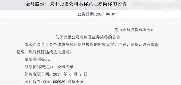 金马股份今日起更名 众泰汽车成功借壳上市