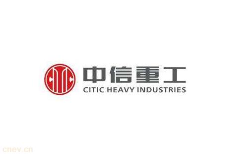 中信重工拟并购天津松正 业务转向新能源汽车