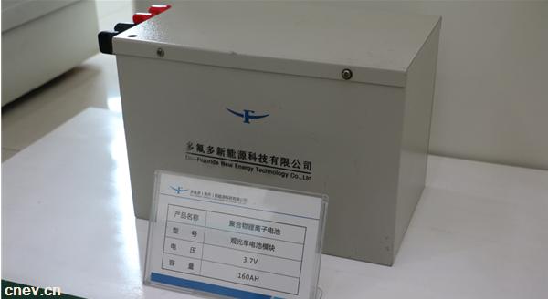 多氟多:拟定增募资不超20亿元 加码锂电池业务
