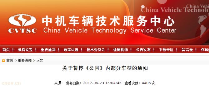 中机发布消息暂停一些新能源客车公告 涉及2380款