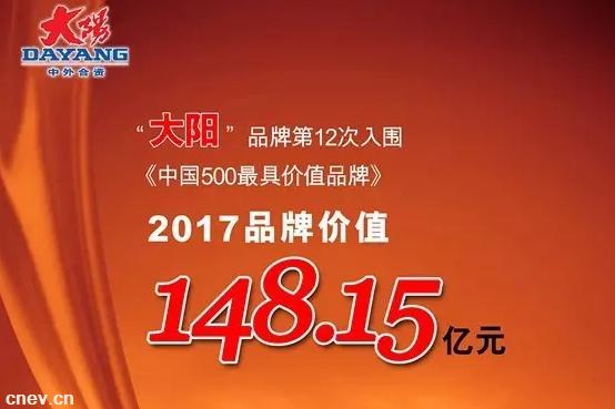 """2017年""""中国500最具价值品牌""""揭晓,大阳品牌价值再创新高!"""