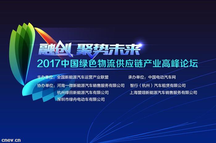 卡威汽车赞助并出席2017中国绿色物流供..
