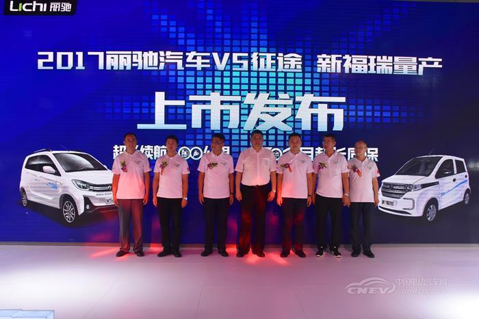 丽驰V5征途、新福瑞量产上市 掀起科技新长征