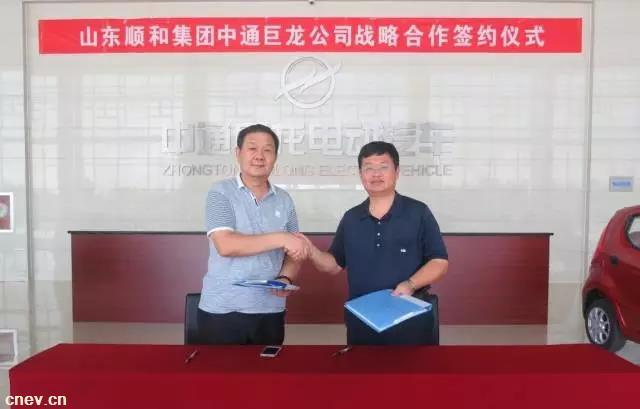 热烈祝贺中通巨龙与山东顺和签订战略合作协议
