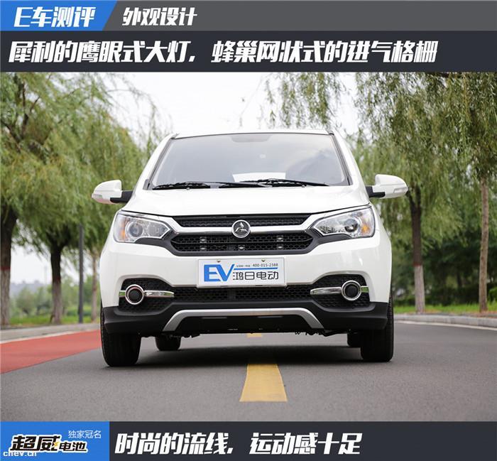 E车测评 颜值担当,实测低速纯电动SUV鸿日S1