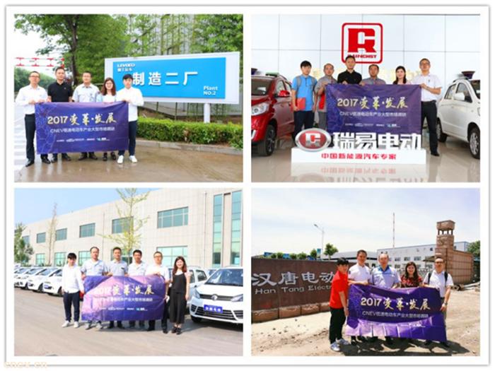 CNEV低速电动车产业大型市场调研——已经崛起的潍坊板块
