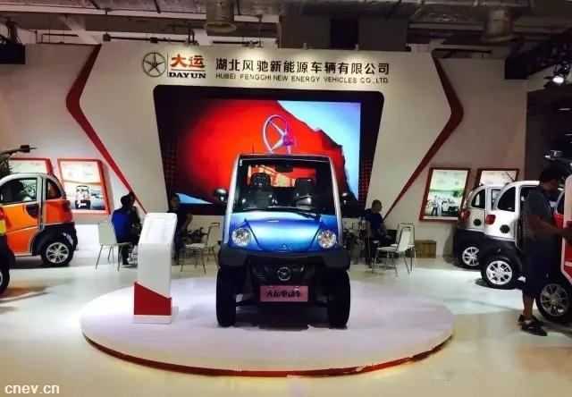 大运新能源电动车耀眼登场济南新能源国际展会