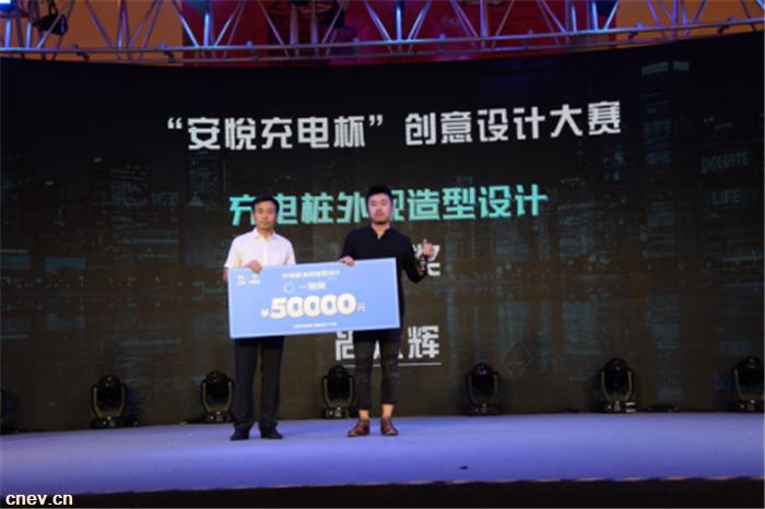 """""""安悦充电杯""""设计大赛颁奖典礼在沪举行"""