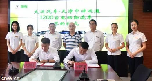 大运汽车与天津中津运通举行电动物流车1200台签约仪式